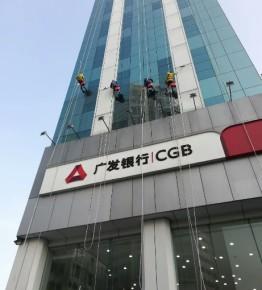 郑州广发银行大楼外墙清洗